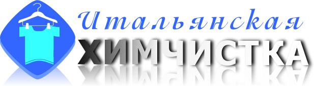 Логотип Итальянская химчистка в Киеве